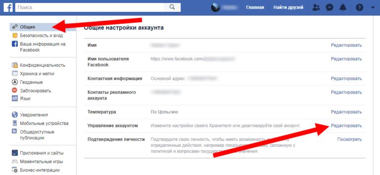 как удалить фото с фейсбука через мобильный