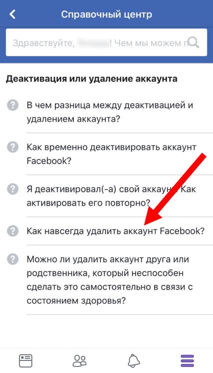 Как удалить фото из фейсбука с телефона