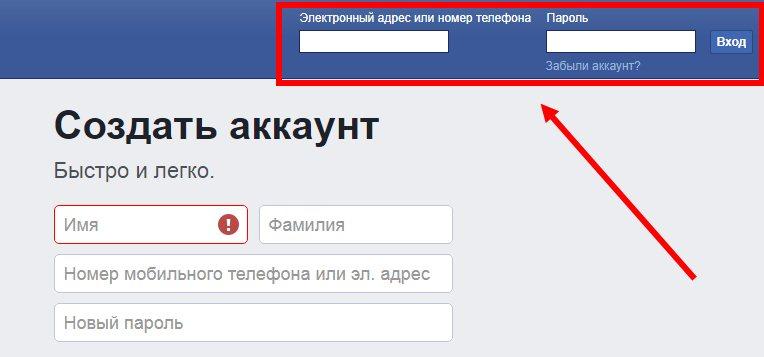 не могу открыть фейсбук