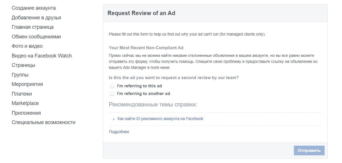 заблокирован рекламный аккаунт фейсбук