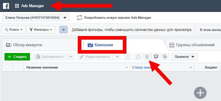 Как убрать рекламу на фейсбуке